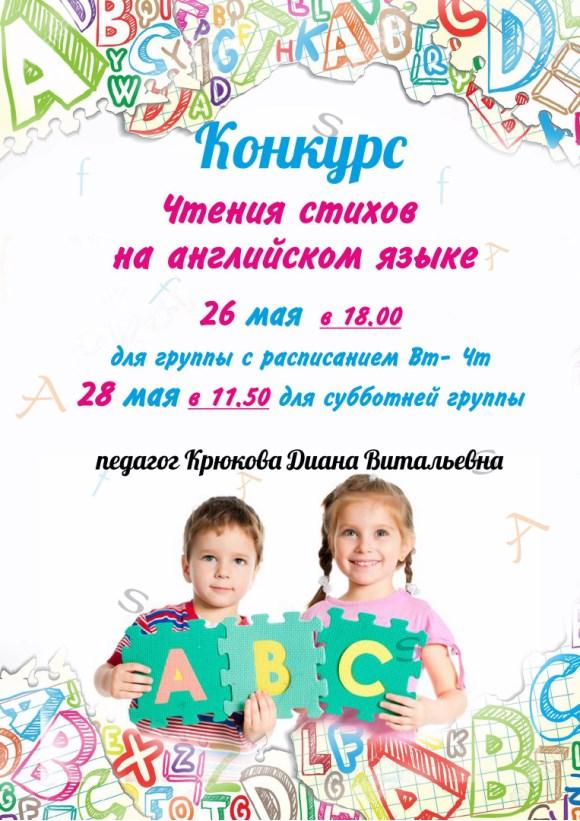 Детский конкурс декламации